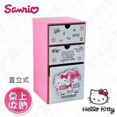 【Hello Kitty】直立式三抽盒 桌上收納 文具收納 飾品收納