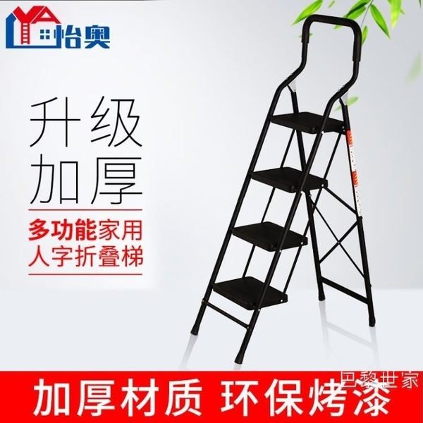 梯子鋼管梯家用梯子防滑踏板人字梯折疊梯四步踏板梯子多功能樓梯BL【快速出貨】