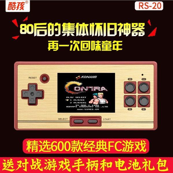 經典FC遊戲機 任天堂紅白掌機 經典懷舊掌上遊戲機 酷孩RS-20掌機