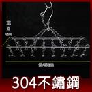 阿仁304不鏽鋼曬衣架 吊衣架 晾衣架 ...