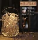 玻璃保溫紅酒啤酒冰桶家用KTV酒吧大小號歐式冰塊桶香檳桶 傑森型男館