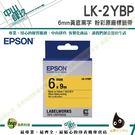 EPSON 6mm LK-2YBP 粉彩系列黃底黑字原廠標籤帶