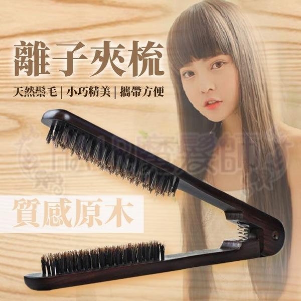 (現貨特價)質感原木 直髮梳 夾直梳子 離子夾梳 拉直梳*HAIR魔髮師*