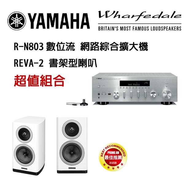 YAMAHA 山葉 R-N803 數位流 網路綜合擴大機 + 英國 Wharfedale REVA-2 書架型喇叭 公司貨 超值組合!