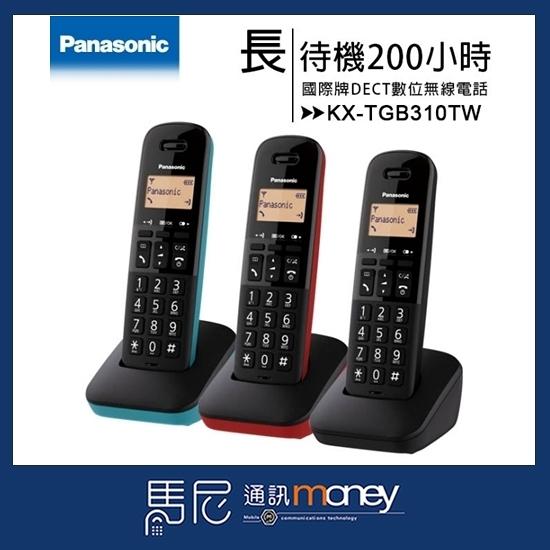 (免運)國際牌 Panasonic DECT數位無線電話 KX-TGB310TW/室內電話/騷擾電話封鎖鍵【馬尼通訊】