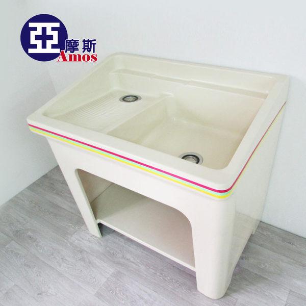洗手台 洗衣槽 水龍頭【GAN002】一體成型大洗衣槽 廚房衛浴 玻璃纖維 台灣製造 Amos