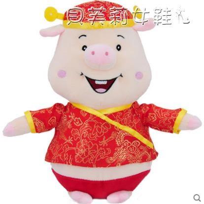縣官豬毛絨玩具豬年吉祥物玩偶公仔公司  LX【全網最低價】