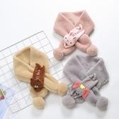 兒童毛絨圍巾秋冬季卡通可愛嬰兒動物潮寶寶女男保暖脖套圍脖冬天