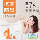 乳膠床墊7.5cm天然乳膠床墊雙人床墊5尺 sonmil銀纖維永久殺菌除臭乳膠床 取代獨立筒彈簧床墊