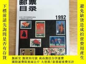 二手書博民逛書店1992罕見中華人民共和國郵票目錄(E2401)Y240836