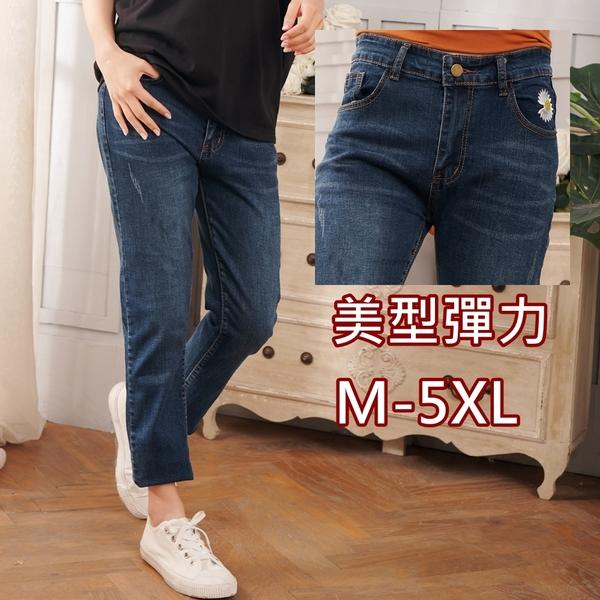 時尚造型小鄒菊中腰彈力直筒牛仔褲 Only You 中大尺碼 【A7541】