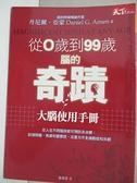 【書寶二手書T9/心理_AQH】從0歲到99歲腦的奇蹟_黃薇菁, 亞蒙