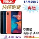 三星 Galaxy A20 手機 32G,送 空壓殼+滿版玻璃保護貼,分期0利率 Samsung