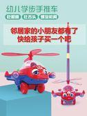 兒童學步推車單桿推推樂多功能手推玩具嬰兒學走路手推飛機  color shopigo