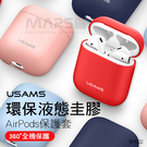 【marsfun火星樂】USAMS BH502 蘋果 Airpods 液態圭膠 耳機保護套 耳機套 耳機防摔 果凍套