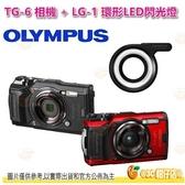 送原電 送64G 4K卡+副電+座充+相機包+漂浮帶等9好禮 OLYMPUS TG-6 + LG-1環閃 TG6 公司貨