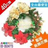 B1964-12★16吋裝飾聖誕花圈_40cm#聖誕派對佈置氣球窗貼壁貼彩條拉旗掛飾吊飾