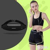 旅行超輕薄手機跑步腰包男女貼身防水運動袋健身裝備2018新款時尚 nm3926 【艾菲爾女王】