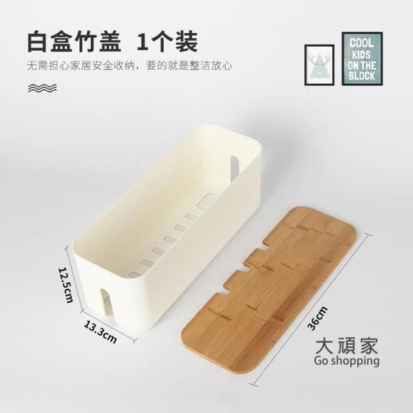 電線收納盒 集線盒 電線收納盒插排電源線插線板充電數據線集線理線器插座遮擋盒神器