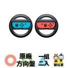 任天堂 Nintendo Switch 原廠方向盤 (黑色) 二入組 任天堂 瑪利歐賽車