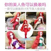 洋娃娃套裝美人魚14關節體禮盒單個人魚公主女孩送禮玩具 YXS娜娜小屋