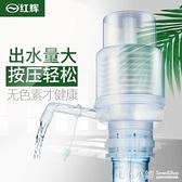 桶裝水抽水出水器家用純凈水桶壓水泵大桶飲水機手壓式礦泉吸水按