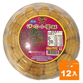葡軒迷你小鳳酥560g(12入)/箱 【康鄰超市】