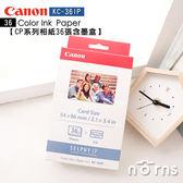 【Canon KC-36IP相紙36張含墨盒】Norns 2x3 印相機 適用CP1300 CP1200 910 900 800