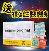 【愛愛雲端】sagami 相模元祖 002超激薄 保險套 L-加大 36片+送 3盒冰火二重天潤滑液