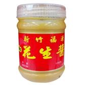 新竹福源特製花生醬(有顆粒)360g【愛買】