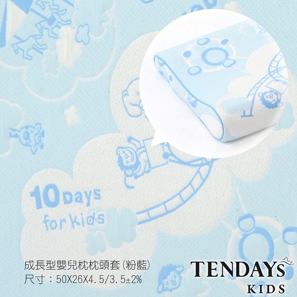 TENDAYs 專屬枕套 (成長型嬰兒健康枕套-兩色可選)