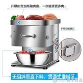切肉機商用大功率切菜肉絲家用電動絞肉片多功能小型全自動切片機 (橙子精品)