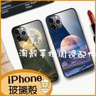 蘋果iPhone6sPlus i7 i8 Plus SE鋼化玻璃彩繪iPhoneXSmax iX XR手機殼 防刮背板iPhone11 Pro宇宙系保護殼