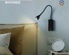 燈飾燈具【燈王的店】舞光 LED 3W 蘭特床頭壁燈 時尚白 LED-26009 /貴族黑 LED-26009-BK