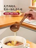 木質大湯勺廚房家用木勺子大號盛湯雞翅木實木長柄木頭喝湯粥稀飯