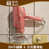 吹風機架 304不鏽鋼 可重複貼 無痕掛勾 台灣製造 貼恆玖 浴室收納置物架