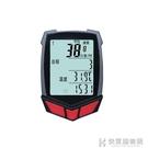 無線自行車碼表中文防水山地車邁速表騎行里程表測速器速度時速表  快意購物網