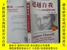 二手書博民逛書店罕見超越自我---一個與組織共贏的策略Y194791 明哲,鄧禎