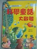 【書寶二手書T5/兒童文學_YDA】科學童話大啟發_尹熙正