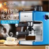 【220V電壓】小熊咖啡機自動煮咖啡壺打奶泡意式咖啡