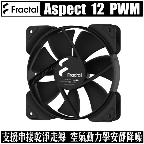 [地瓜球@] Fractal Design Aspect 12 PWM 12公分 風扇 溫控 靜音 串接