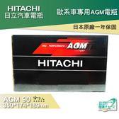 HITACHI 日立 AGM 90 ah BMW benz 專用電池 電瓶 105 95 免運 電瓶 哈家人