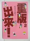 【書寶二手書T5/心靈成長_BYM】重版出來!(02)_松田 奈緒子,  九十九夜