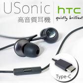 【YUI】HTC Type-C USB-C USonic MAX320 原廠耳機 U11+ 10 evo U Play Ultra 高音質耳機 Hi-Res Hi-Res 認證 平輸