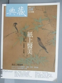 【書寶二手書T1/雜誌期刊_PBT】典藏古美術_239期_紙上醫美
