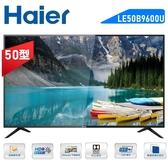 送基本安裝【Haier海爾】50吋4K HDR液晶電視LE50B9600U/50B9600U