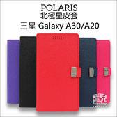 【飛兒】POLARIS 北極星側翻皮套 三星 Galaxy A30/A20 保護套 手機殼 支架 卡夾 手機套 (C)