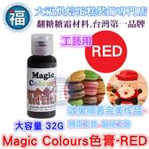 Magic Colours【紅色】僅蛋糕工藝裝飾使用 惠爾通wilton蛋白粉噴筆非食用色素色粉翻糖