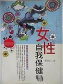 【書寶二手書T9/養生_FQJ】女生自我保健聖經_下道浩(Michihiro Ha)