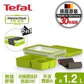 【Tefal法國特福】 MasterSeal  樂活系列午餐盒1.2L